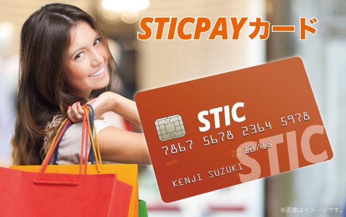 STICPAY(スティックペイ)のプリペイドカード