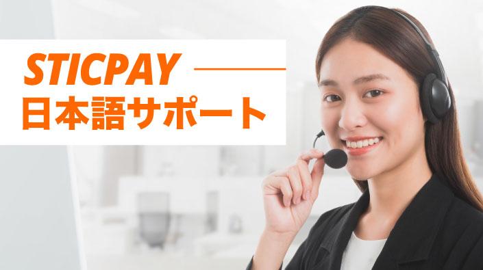 STICPAY(スティックペイ)の日本語サポート