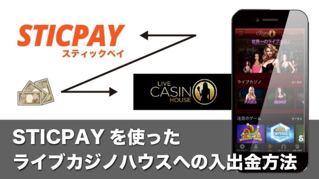 STICPAYを使ったライブカジノハウスの入出金方法