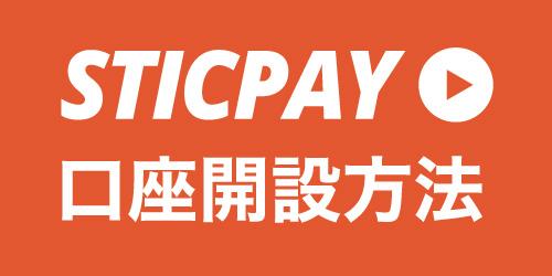 STICPAY(スティックペイ)の口座開設方法