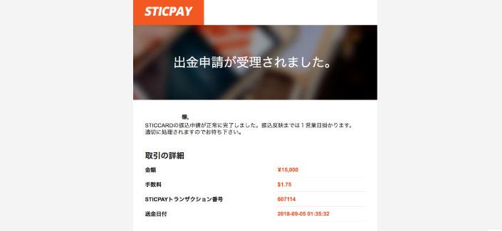 STICPAY(スティックペイ)のプリペイドカード発行方法