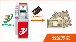 セブン銀行ATMからSTICPAYカードで現金を引き出す手順