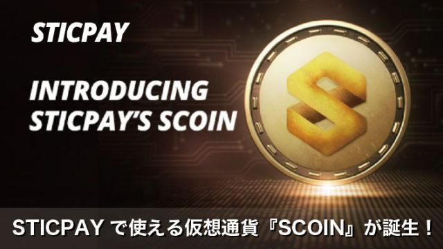 STICPAY(スティックペイ)の仮想通貨『SCOIN(エスコイン)』とは?