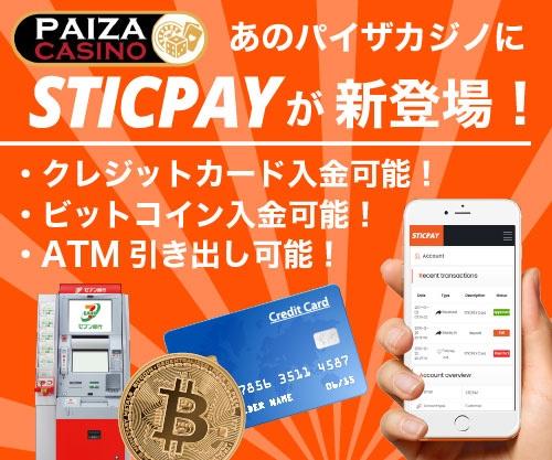 PAIZACASINO(パイザカジノ)にSTICPAYが新登場!