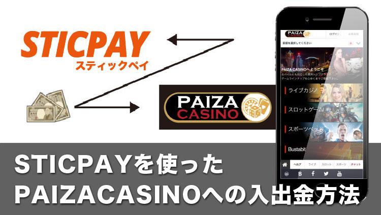 STICPAYを使ったPAIZACASINO(パイザカジノ)の入出金方法