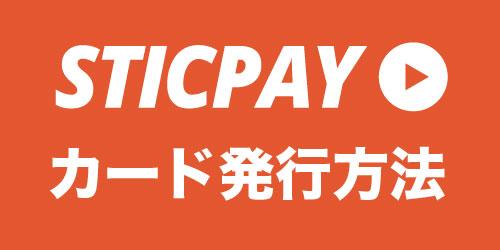 STICPAY(スティックペイ)のカード発行方法