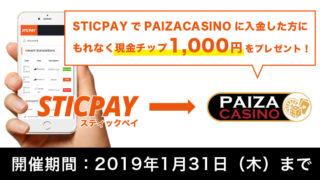PAIZACASINO(パイザカジノ)の現金チップ1,000円プレゼント