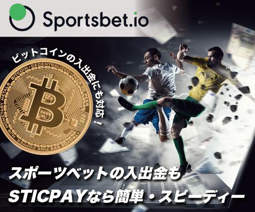 Sportsbet.io(スポーツベット)のバナー