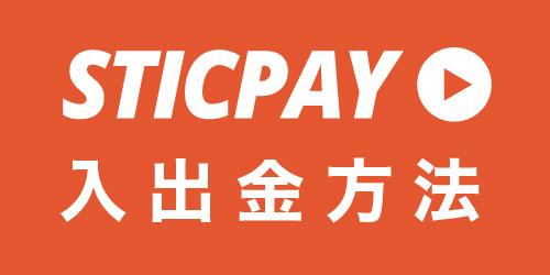 STICPAY(スティックペイ)の入出金方法