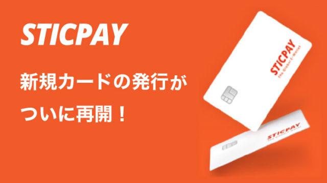 STICPAYの新規カード発行が再開!