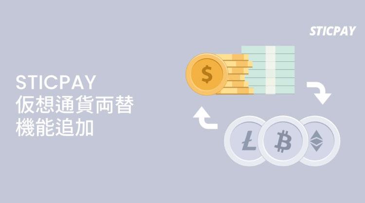 STICPAY(スティックペイ)で仮想通貨への両替が可能に!