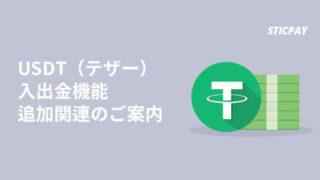 STICPAY(スティックペイ)にテザーウォレットが追加!